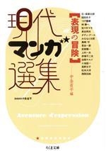 現代マンガ選集 表現の冒険(文庫版)(ちくま文庫)(大人コミック)