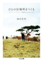 ひとの居場所をつくる ランドスケープ・デザイナー田瀬理夫さんの話をつうじて(ちくま文庫)(文庫)