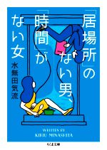 「居場所」のない男、「時間」がない女(ちくま文庫)(文庫)