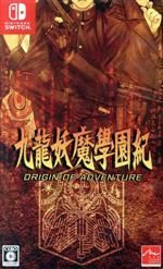 九龍妖魔學園紀 ORIGIN OF ADVENTURE(ゲーム)
