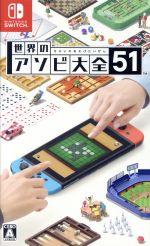 世界のアソビ大全51(ゲーム)