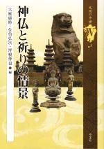 神仏と祈りの情景(九州の中世Ⅳ)(単行本)