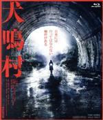 犬鳴村 特別限定版(Blu-ray Disc)(BLU-RAY DISC)(DVD)