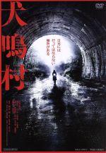 犬鳴村(通常)(DVD)