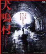 犬鳴村(Blu-ray Disc)(BLU-RAY DISC)(DVD)
