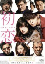 初恋(通常)(DVD)