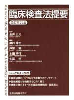 臨床検査法提要 改訂第35版(単行本)
