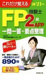 これだけ覚えるFP技能士2級・AFP一問一答+要点整理('20→'21年版)(赤シート付)(単行本)