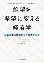 絶望を希望に変える経済学 社会の重大問題をどう解決するか(単行本)
