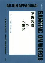 不確実性の人類学 デリバティブ金融時代の言語の失敗(単行本)