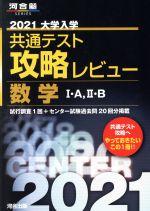 大学入学共通テスト攻略レビュー 数学Ⅰ・A、Ⅱ・B(河合塾SERIES)(2021)(単行本)
