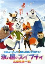 氷の国のスイフティ 北極危機一髪!(通常)(DVD)