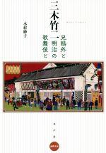 三木竹二 兄鴎外と明治の歌舞伎と(水声文庫)(単行本)