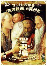 マンガでわかる「西洋絵画」の見かた 聖書編 旧約聖書から新約聖書までストーリー・登場人物がよくわかる(単行本)