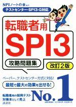転職者用SPI3攻略問題集 改訂2版 テストセンター・SPI3-G対応(本当の就職テストシリーズ)(単行本)