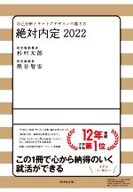 絶対内定 自己分析とキャリアデザインの描き方(2022)(単行本)