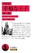 童話集 幸福な王子 他八篇(岩波文庫)(文庫)