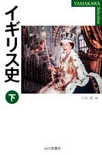 イギリス史(YAMAKAWA SELECTION)(下)(単行本)