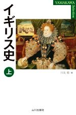 イギリス史(YAMAKAWA SELECTION)(上)(単行本)