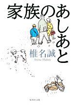 家族のあしあと(集英社文庫)(文庫)