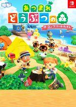 Nintendo Switch あつまれどうぶつの森 ザ・コンプリートガイド(単行本)