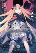 Fate/Grand Order ―Epic of Remnant― 亜種特異点Ⅳ 禁忌降臨庭園 セイレム 異端なるセイレム(2)(REX C)(少年コミック)
