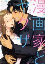 漫画家とヤクザ(5)(小冊子付)(ラブコフレC)(大人コミック)