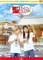 劇場版「聖☆おにいさん 第Ⅲ紀」(通常)(DVD)