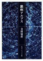 銀座アルプス(角川ソフィア文庫)(文庫)