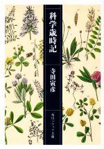 科学歳時記(角川ソフィア文庫)(文庫)