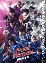 FAKE MOTION -卓球の王将-(Blu-ray Disc)(BLU-RAY DISC)(DVD)