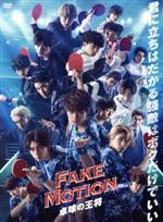 FAKE MOTION - 卓球の王将 -(通常)(DVD)