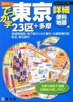 でっか字東京詳細便利地図 23区+多摩(ハンディマップル)(単行本)