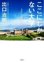 ここにしかない大学 APU学長日記(単行本)