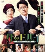 グッドバイ ~嘘からはじまる人生喜劇~(Blu-ray Disc)(BLU-RAY DISC)(DVD)