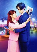 ヲタクに恋は難しい 豪華版(通常)(DVD)