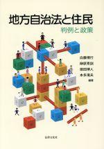 地方自治法と住民 判例と政策(単行本)