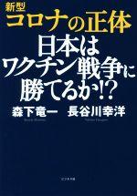 新型コロナの正体 日本はワクチン戦争に勝てるか!?(単行本)