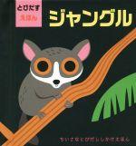 とびだすえほん ジャングル(ちいさなとびだししかけえほん)(児童書)