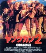 ヤングガン2(Blu-ray Disc)(BLU-RAY DISC)(DVD)