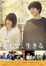 劇場版 そして、生きる(通常)(DVD)