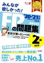 みんなが欲しかった!FPの問題集2級・AFP(2020-2021年版)(単行本)