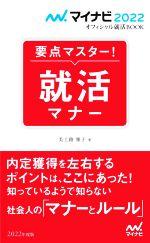 要点マスター!就活マナー(マイナビ2022オフィシャル就活BOOK)(2022年度版)(新書)