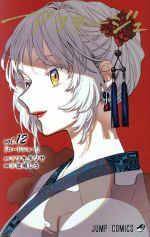 アクタージュ act-age(12)(ジャンプC)(少年コミック)