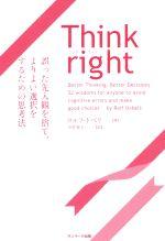 Think right 誤った先入観を捨て、よりよい選択をするための思考法(単行本)
