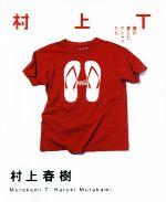 村上T 僕の愛したTシャツたち(単行本)