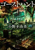 ゴーストハント 旧校舎怪談(角川文庫)(1)(文庫)