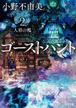 ゴーストハント 人形の檻(角川文庫)(2)(文庫)