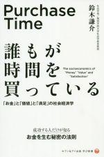 誰もが時間を買っている 「お金」と「価値」と「満足」の社会経済学(セブン&アイ出版学び新書)(新書)