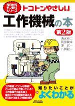 トコトンやさしい工作機械の本 第2版(B&Tブックス 今日からモノ知りシリーズ)(単行本)